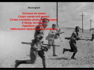 Высоцкий Полчаса до атаки Скоро снова под танки, Снова слышать разрывов конце