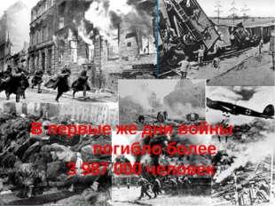 В первые же дни войны погибло более 3 987 000 человек