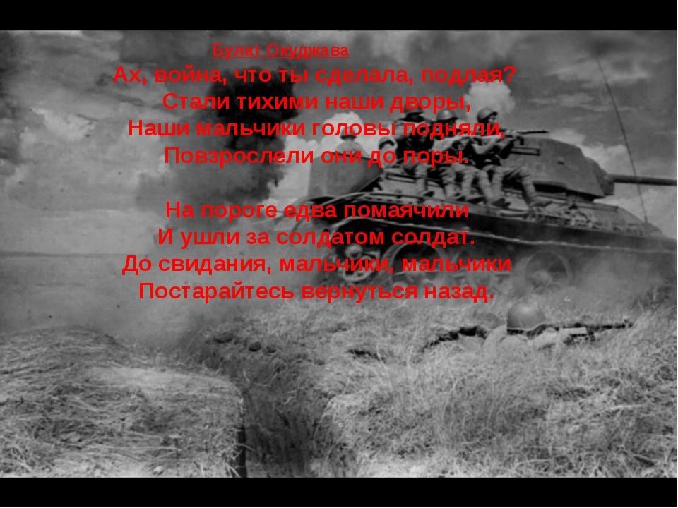 Булат Окуджава Ах, война, что ты сделала, подлая? Стали тихими наши дворы,...