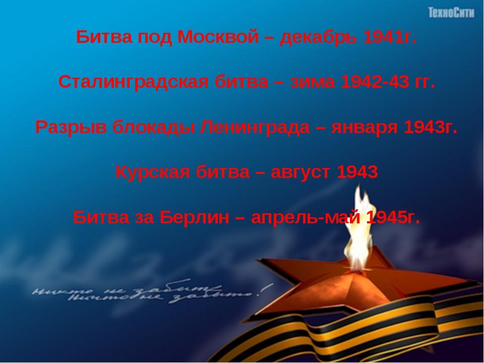 Битва под Москвой – декабрь 1941г. Сталинградская битва – зима 1942-43 гг. Ра...