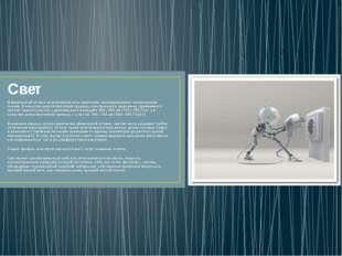 Свет В физической оптике электромагнитное излучение, воспринимаемое человече