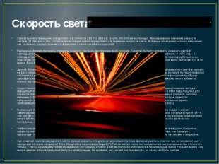 Скорость света Скорость света в вакууме определяется в точности 299 792 458 м
