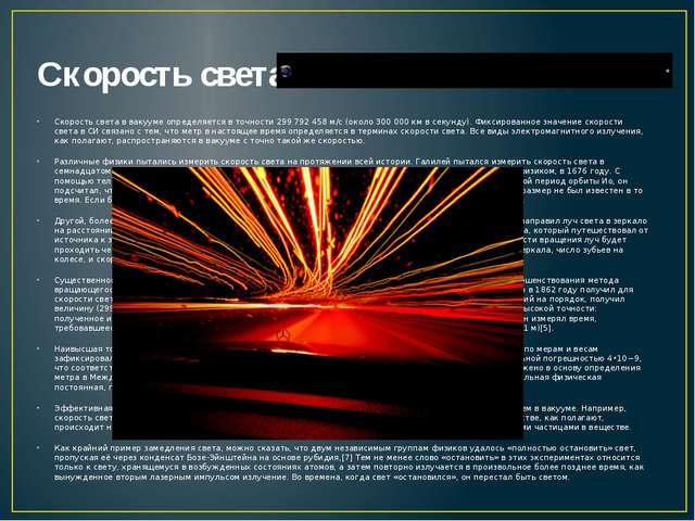 Скорость света Скорость света в вакууме определяется в точности 299 792 458 м...