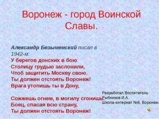 Воронеж - город Воинской Славы. Александр Безыменский писал в 1942-м: У бере