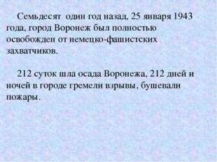 Семьдесят один год назад, 25 января 1943 года, город Воронеж был полностью
