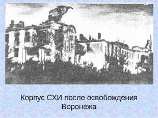 Корпус СХИ после освобождения Воронежа