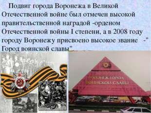 Подвиг города Воронежа в Великой Отечественной войне был отмечен высокой пра