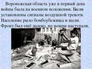 Воронежская область уже в первый день войны была на военном положении. Были