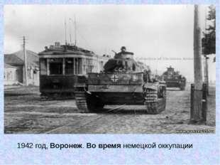 1942 год, Воронеж. Во время немецкой оккупации