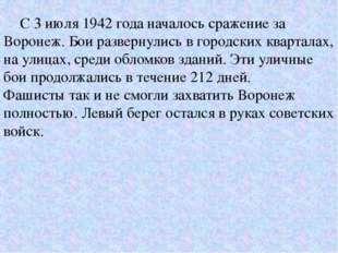 С 3 июля 1942 года началось сражение за Воронеж. Бои развернулись в городски