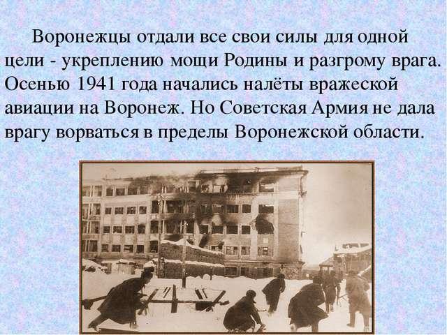 Воронежцы отдали все свои силы для одной цели - укреплению мощи Родины и ра...