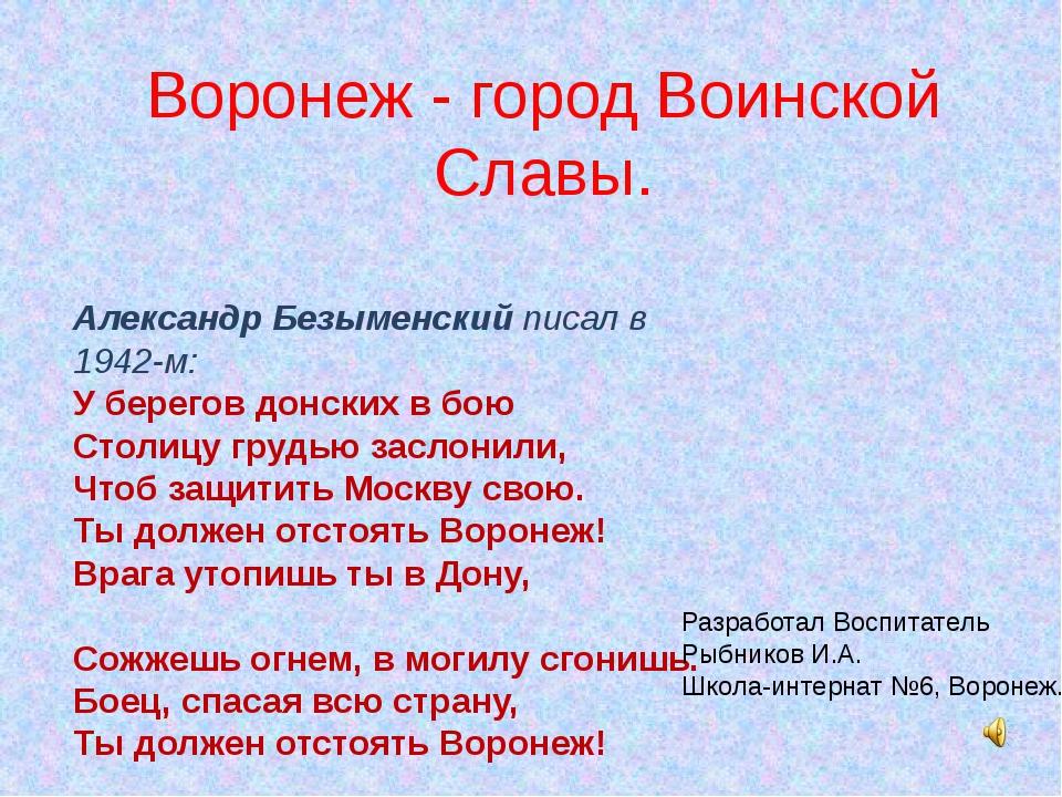 Воронеж - город Воинской Славы. Александр Безыменский писал в 1942-м: У бере...