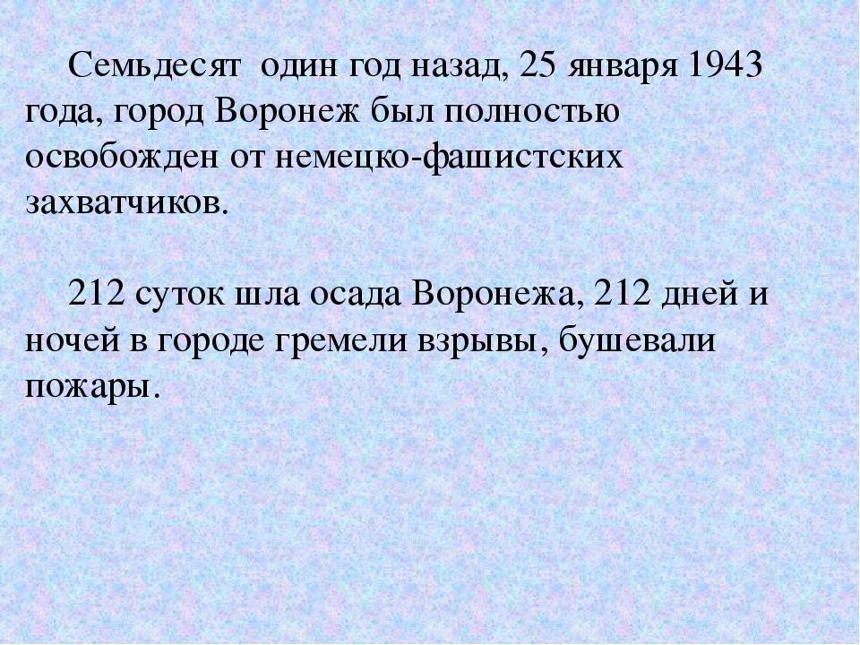 Семьдесят один год назад, 25 января 1943 года, город Воронеж был полностью...