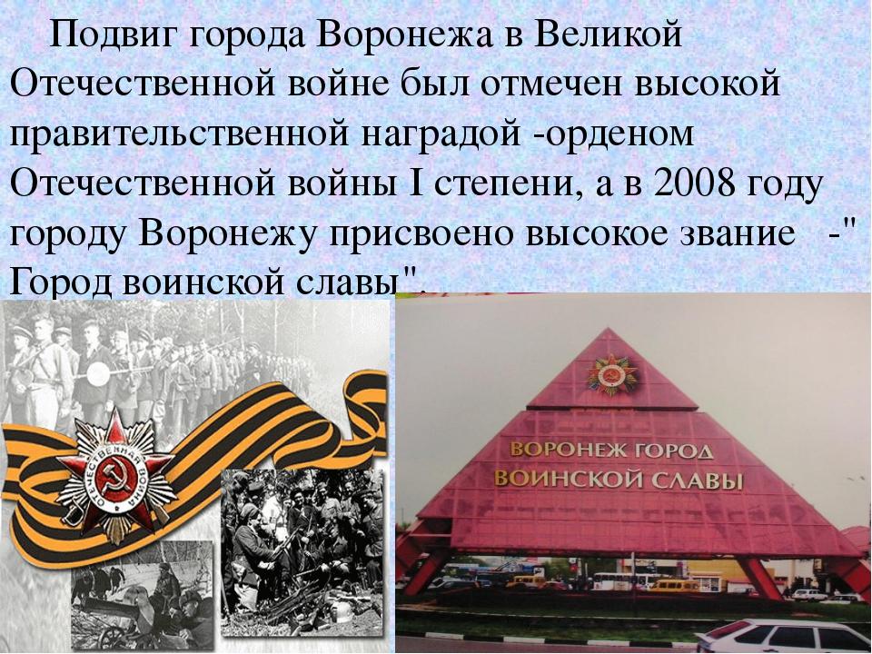 Подвиг города Воронежа в Великой Отечественной войне был отмечен высокой пра...