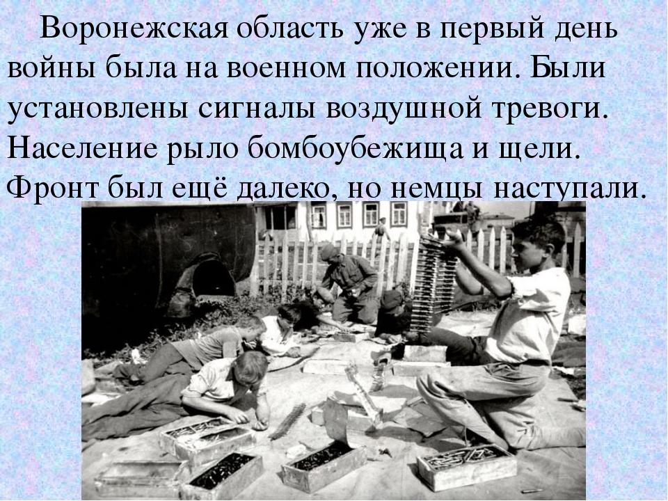 Воронежская область уже в первый день войны была на военном положении. Были...