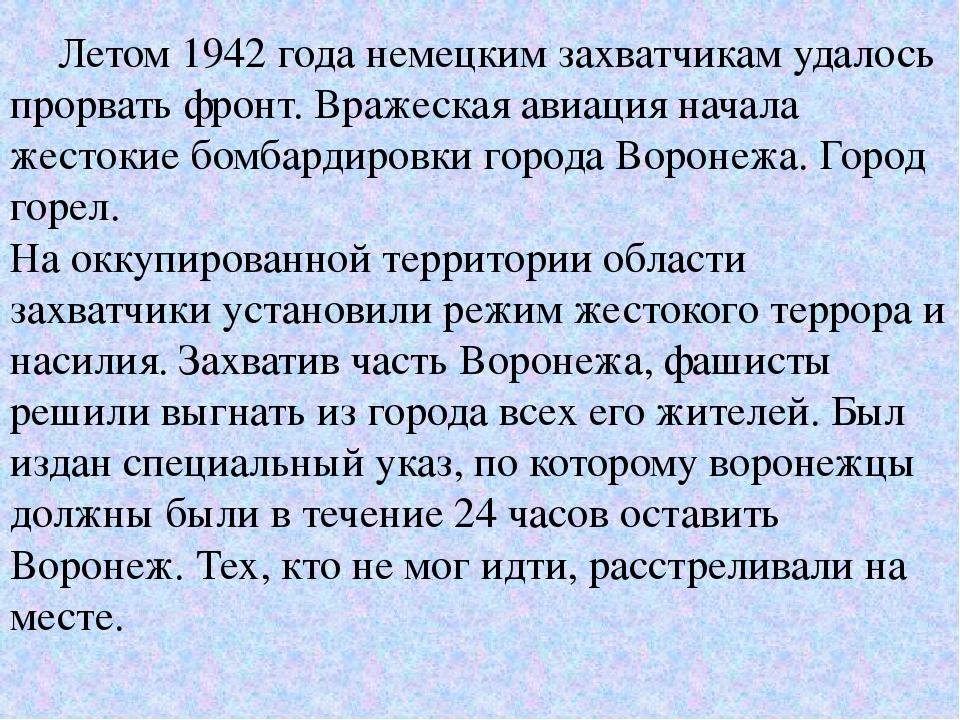 Летом 1942 года немецким захватчикам удалось прорвать фронт. Вражеская авиац...