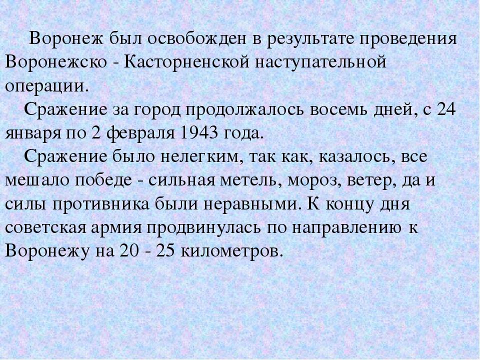 Воронеж был освобожден в результате проведения Воронежско - Касторненской н...