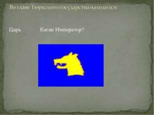 ЦарьКаганИмператор?