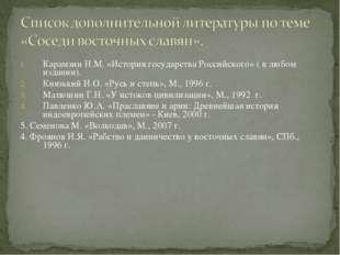 Карамзин Н.М. «История государства Российского» ( в любом издании). Князький