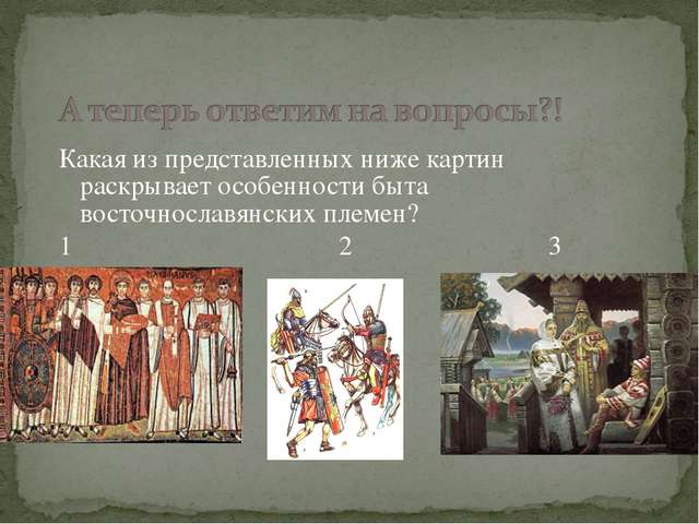 Какая из представленных ниже картин раскрывает особенности быта восточнославя...