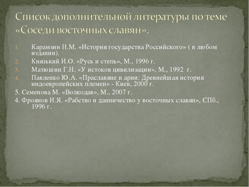 Карамзин Н.М. «История государства Российского» ( в любом издании). Князький...