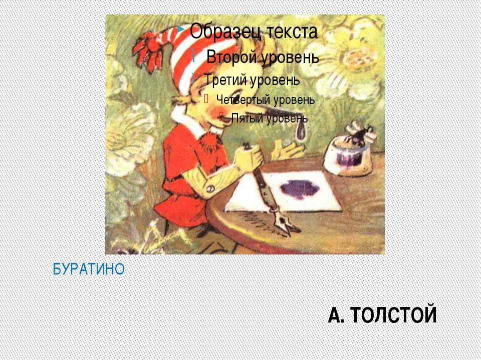 БУРАТИНО А. ТОЛСТОЙ