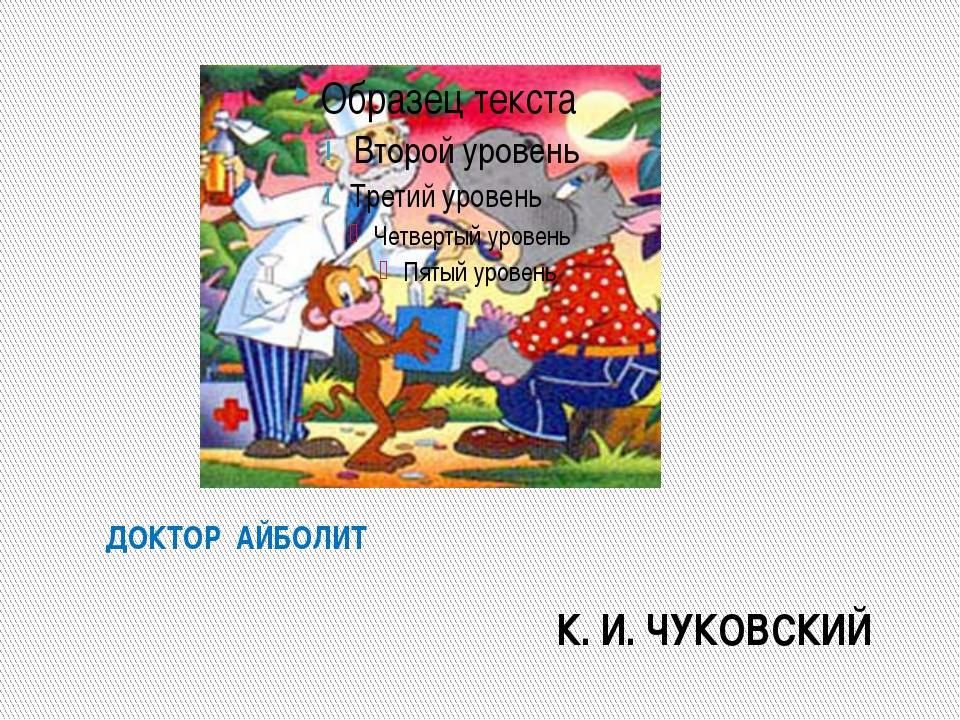ДОКТОР АЙБОЛИТ К. И. ЧУКОВСКИЙ