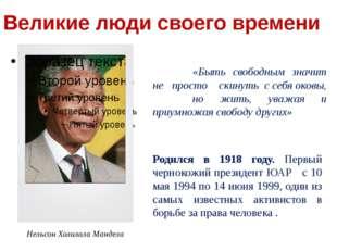 Нельсон Холилала Мандела Родился в 1918 году. Первый чернокожий президент ЮАР