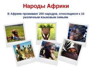 Народы Африки В Африке проживает 200 народов, относящихся к 16 различным язык