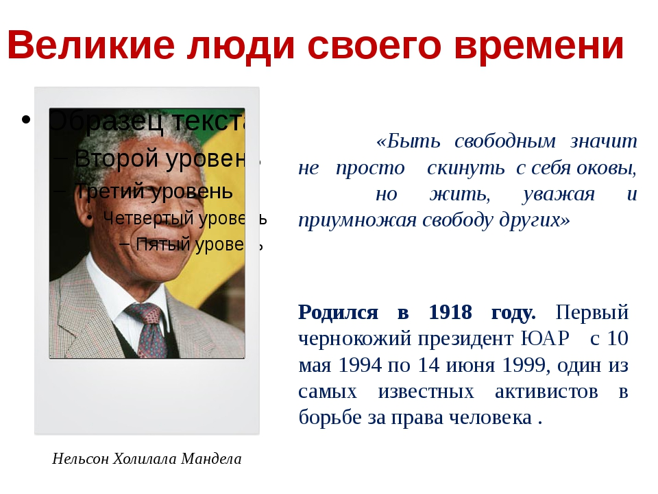 Нельсон Холилала Мандела Родился в 1918 году. Первый чернокожий президент ЮАР...