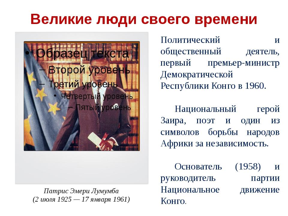Великие люди своего времени Патрис Эмери Лумумба (2 июля 1925 — 17 января 196...