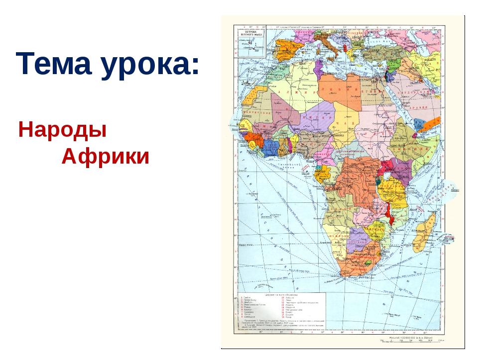Народы Африки Тема урока: