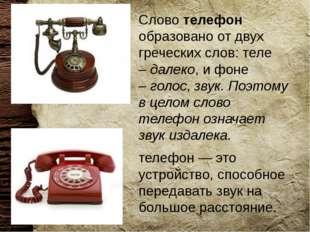 Слово телефон образовано от двух греческих слов: теле –далеко, и фоне –гол