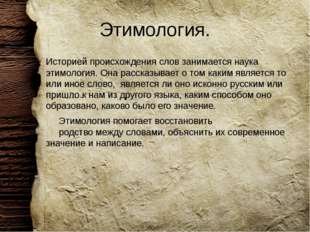 Этимология. Историей происхождения слов занимается наука этимология. Она расс