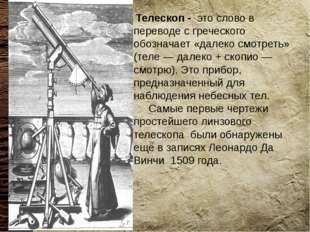 Телескоп - это слово в переводе с греческого обозначает «далеко смотреть» (т