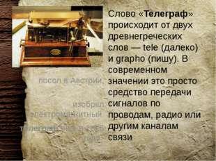 Слово «Телеграф» происходит от двух древнегреческих слов — tele (далеко) и g