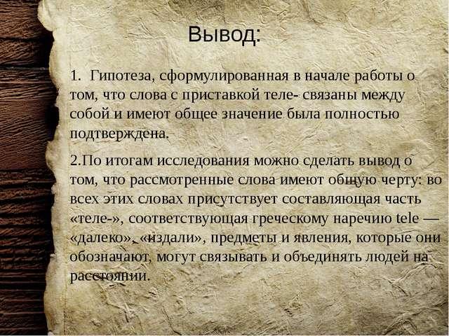 Вывод: 1. Гипотеза, сформулированная в начале работы о том, что слова с прист...