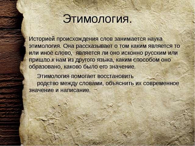 Этимология. Историей происхождения слов занимается наука этимология. Она расс...