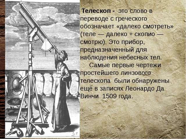 Телескоп - это слово в переводе с греческого обозначает «далеко смотреть» (т...