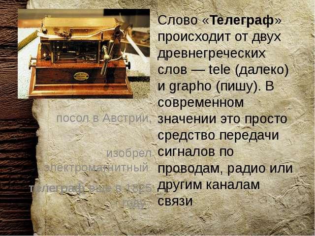 Слово «Телеграф» происходит от двух древнегреческих слов — tele (далеко) и g...