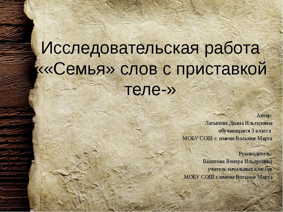 Исследовательская работа ««Семья» слов с приставкой теле-» Автор: Латыпова Ди...