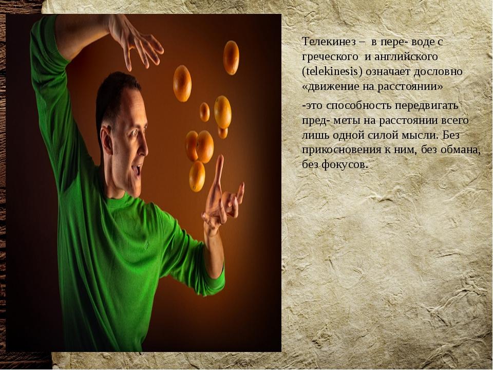 Телекинез – в пере- воде с греческого и английского (telekinesis) означает д...
