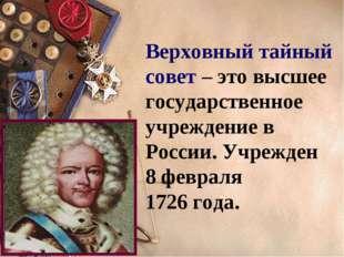 Верховный тайный совет – это высшее государственное учреждение в России. Учр