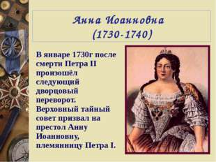 Анна Иоанновна (1730-1740) В январе 1730г после смерти Петра II произошёл сле