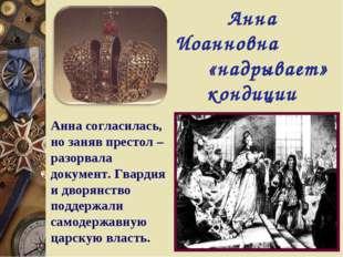 Анна согласилась, но заняв престол – разорвала документ. Гвардия и дворянство
