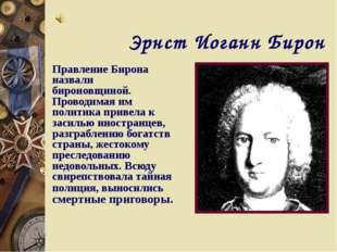 Эрнст Иоганн Бирон Правление Бирона назвали бироновщиной. Проводимая им полит
