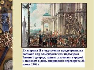 Екатерина II в окружении придворных на балконе над Комендантским подъездом З