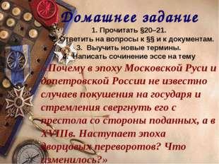 Домашнее задание 1. Прочитать §20–21. 2. Ответить на вопросы к §§ и к докумен