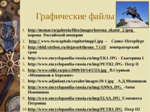 Графические файлы http://monar.ru/galereia/files/images/korona_ekater_2.jpeg