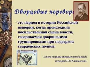 Дворцовые перевороты - это период в истории Российской империи, когда происхо